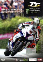 マン島TTレース2018(通常)(DVD)