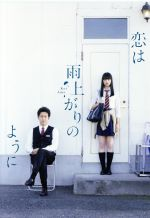 恋は雨上がりのように スペシャル・エディション(Blu-ray Disc)(BLU-RAY DISC)(DVD)
