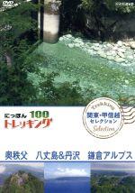 にっぽんトレッキング100 関東・甲信越 セレクション 奥秩父 八丈島&丹沢 鎌倉アルプス(通常)(DVD)