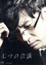 七つの会議(通常)(DVD)