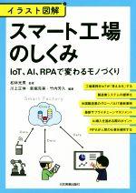 イラスト図解 スマート工場のしくみ IoT、AI、RPAで変わるモノづくり(単行本)