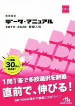 医師国試データ・マニュアル 産婦人科(2019-2020)(単行本)