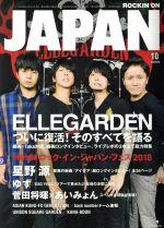 ROCKIN'ON JAPAN(月刊誌)(2018年10月号)(雑誌)