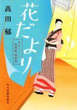 花だより みをつくし料理帖 特別巻(ハルキ文庫時代小説文庫)(文庫)