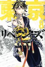 東京卍リベンジャーズ(8)(マガジンKC)(少年コミック)