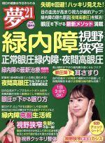 夢21(隔月刊誌)(2018年10月号)(雑誌)