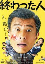 終わった人(通常)(DVD)