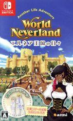 ワールドネバーランド エルネア王国の日々(ゲーム)