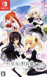ノラと皇女と野良猫ハート HD VERSION(DVD、カード付)(ゲーム)