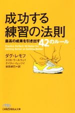 成功する練習の法則 最高の成果を引き出す42のルール(日経ビジネス人文庫)(文庫)