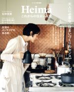 Heima これからの住まい支度 大人に必要な、住まいづくりのセンス。(TJ MOOK リンネル特別編集)(単行本)