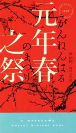 元年春之祭(ハヤカワ・ミステリ)(新書)