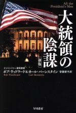 大統領の陰謀 新版(ハヤカワ文庫NF529)(文庫)