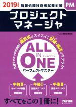 ALL IN ONE パーフェクトマスター プロジェクトマネージャ(情報処理技術者試験対策)(2019年度版)(単行本)