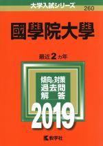 國學院大學(大学入試シリーズ260)(2019)(単行本)