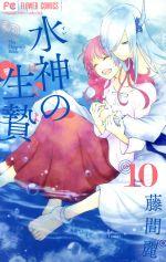 水神の生贄(10)(フラワーC)(少女コミック)