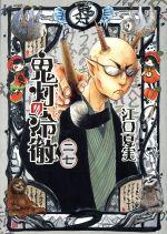 鬼灯の冷徹(27)(モーニングKC)(大人コミック)