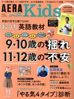 AERA with Kids(季刊誌)(2018 秋号)(雑誌)
