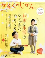かぞくのじかん(季刊誌)(Vol.45 2018秋)(雑誌)