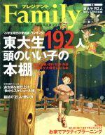 プレジデント Family(季刊誌)(2018 秋号)(雑誌)