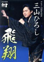 NHK DVD デビュー10周年記念 三山ひろし 飛翔(通常)(DVD)