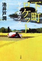 下町ロケット ヤタガラス(単行本)
