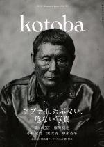 kotoba(季刊誌)(No.33 2018 Autumn)(雑誌)