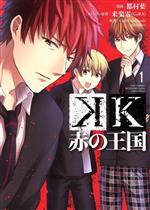 K 赤の王国(1)(KCxARIA)(大人コミック)