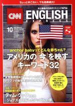 CNN ENGLISH EXPRESS(月刊誌)(2018年10月号)(CD付)(雑誌)