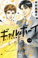 ギャルボーイ! オトナ青春編(1)(ビーラブKC)(少女コミック)