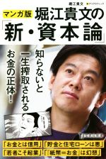 マンガ版 堀江貴文の「新・資本論」(宝島社新書)(新書)