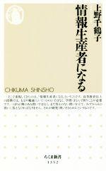 情報生産者になる(ちくま新書1352)(新書)
