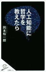 人工知能に哲学を教えたら(SB新書)(新書)