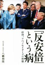 「反安倍」という病 拝啓、アベノセイダーズの皆様(単行本)