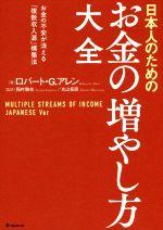 日本人のためのお金の増やし方大全 お金の不安が消える「複数収入源」構築法(単行本)