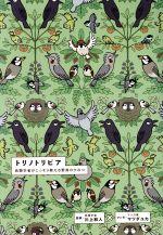 トリノトリビア 鳥類学者がこっそり教える野鳥のひみつ(単行本)