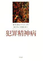 犯罪精神病(単行本)