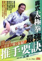 呉式太極拳 最強推手要訣(通常)(DVD)