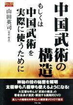 中国武術の構造(通常)(DVD)