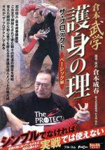 倉本武学 護身の理(通常)(DVD)