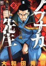 ノブナガ先生(2)(ニチブンC)(大人コミック)