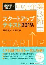 中小企業診断士スタートアップテキスト 通勤時間で攻める!(2019年版)(単行本)