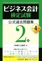ビジネス会計検定試験公式過去問題集2級 第4版(単行本)
