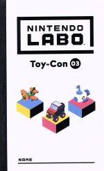 【ソフト単品】Nintendo Labo Toy-Con 03: Drive Kit(ゲーム)