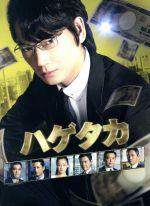 ハゲタカ DVD-BOX(通常)(DVD)