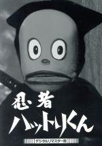 忍者ハットリくん<デジタルリマスター版>(通常)(DVD)