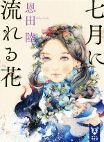 七月に流れる花(講談社タイガ)(文庫)