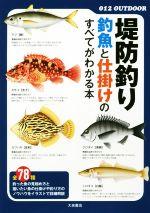 堤防釣り 釣魚と仕掛けのすべてがわかる本(012 outdoor)(単行本)