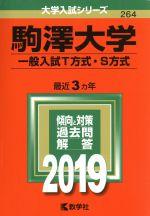 駒澤大学(一般入試T方式・S方式)(大学入試シリーズ264)(2019)(単行本)
