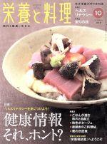 栄養と料理(月刊誌)(2018年10月号)(雑誌)